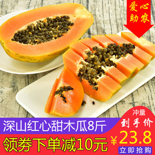 云南红心木瓜新鲜水果8斤5-8个