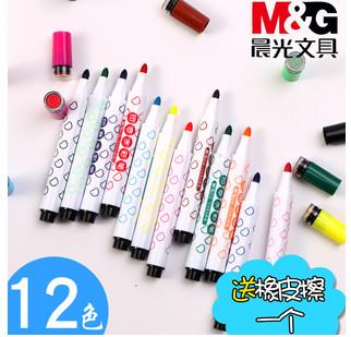 【4.9分好评】【学子】无毒可洗水彩画笔12色套装