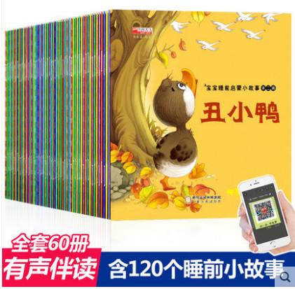 【有声读物】全套60本婴儿故事书注音版