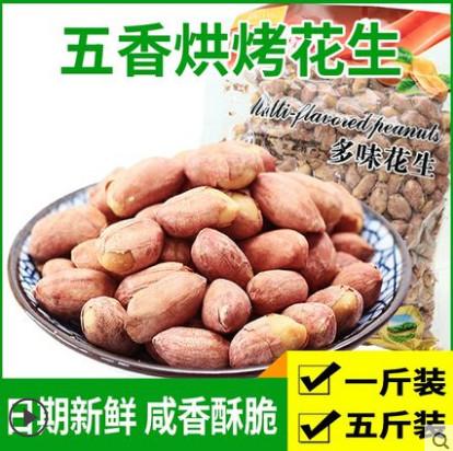【快活谷】山东多口味花生米500g