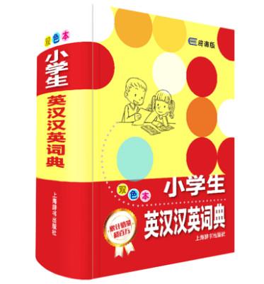 【汉英词典】学生英汉双解词典双色新版