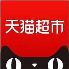 10月20日 天猫超市1分钱+包邮商品