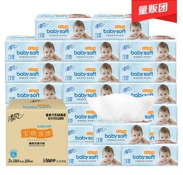 清风抽纸宝倍亲柔婴儿纸巾3层130抽20包,