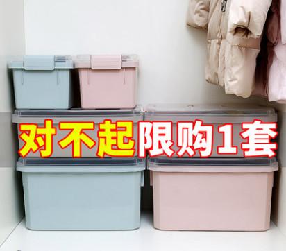 【倍亿多】家用带盖储物收纳箱