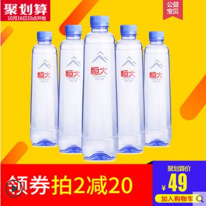 恒大天然矿泉水570ml*24瓶整箱