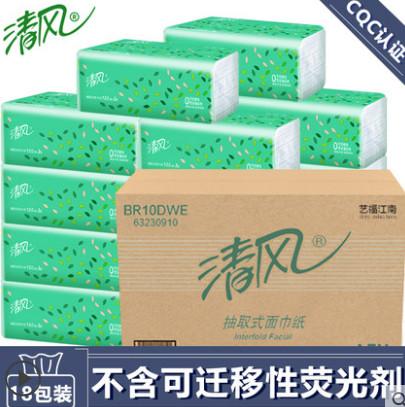 【清风】抽纸纸抽餐巾纸3层18包