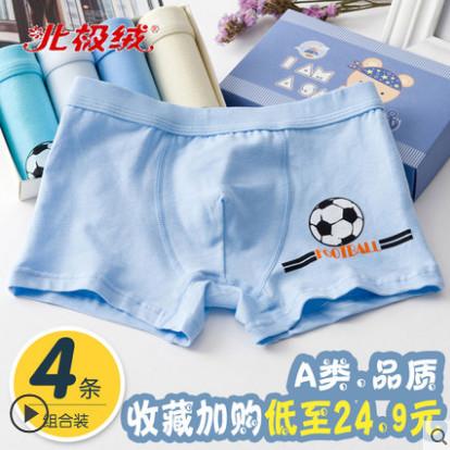 【北极绒】A类棉儿童卡通内裤4条