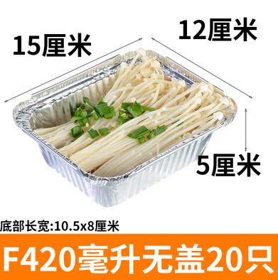 【50只装】烧烤烘焙必备锡纸盒(最后一款)