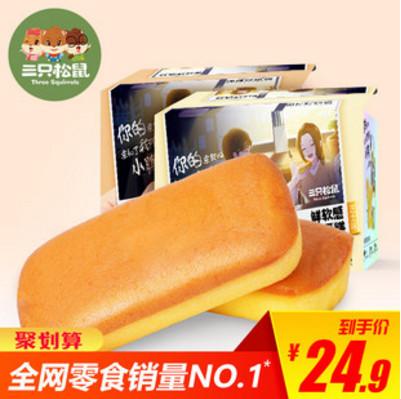 三只松鼠_软心鲜蛋糕535g/整箱