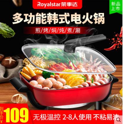 荣事达电火火锅锅家用多功能电热锅电炒蒸煮锅插电一体锅 2-4-6人