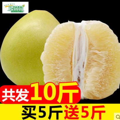 特级白心柚子10斤装新鲜水果