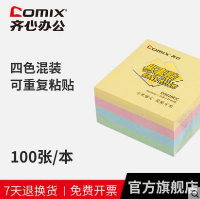 【齐心】小清新彩色便利贴100页