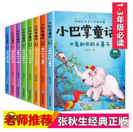 全套8册小巴掌童话正版