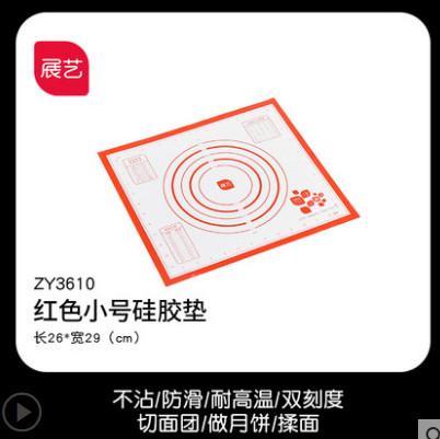 【展艺】食品级铂金硅胶揉面垫