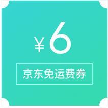 【京东】自营免邮券 3张6元免邮券