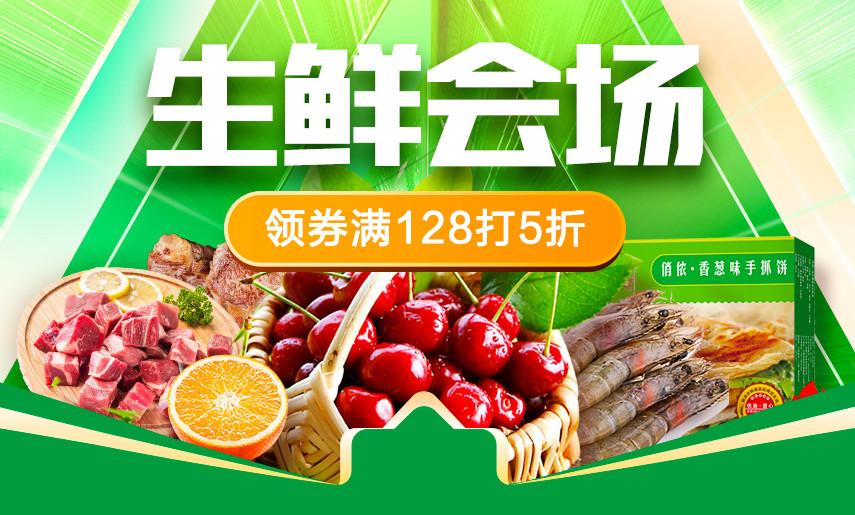 【苏宁易购】生鲜钜惠 满128可领5折券