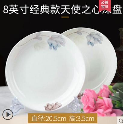 【景德镇陶瓷】家用玫瑰骨瓷盘2个