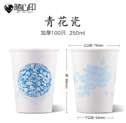 【100只】加厚一次性纸杯子250ml