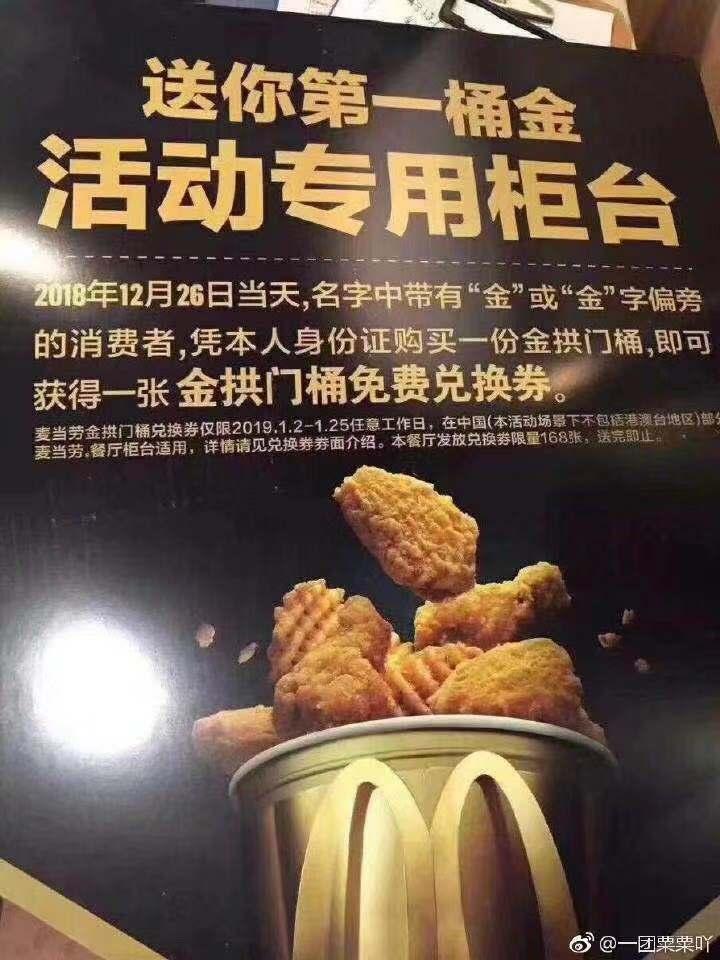 """麦当劳12月26日""""送你第一桶金"""""""