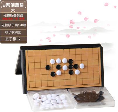 华客【初学者便携】磁性五子棋