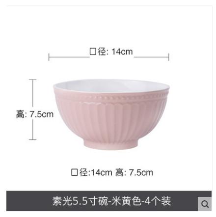 【三塘】日式碗家用陶瓷饭碗浮雕碗4个装