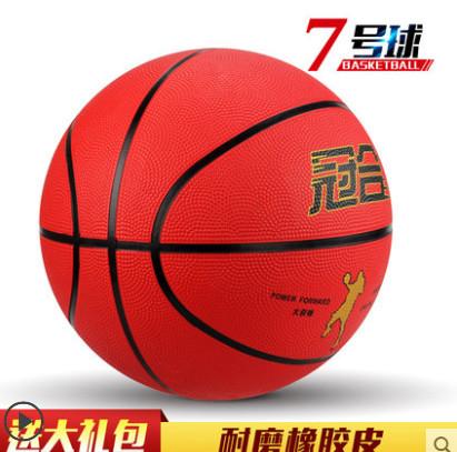 【冠合】成人儿童通用7号篮球-拍后一个球