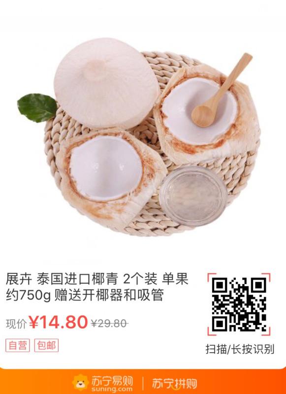 【苏宁】展卉  泰国进口椰青 2个装 单果约750g 赠送开椰器和吸管
