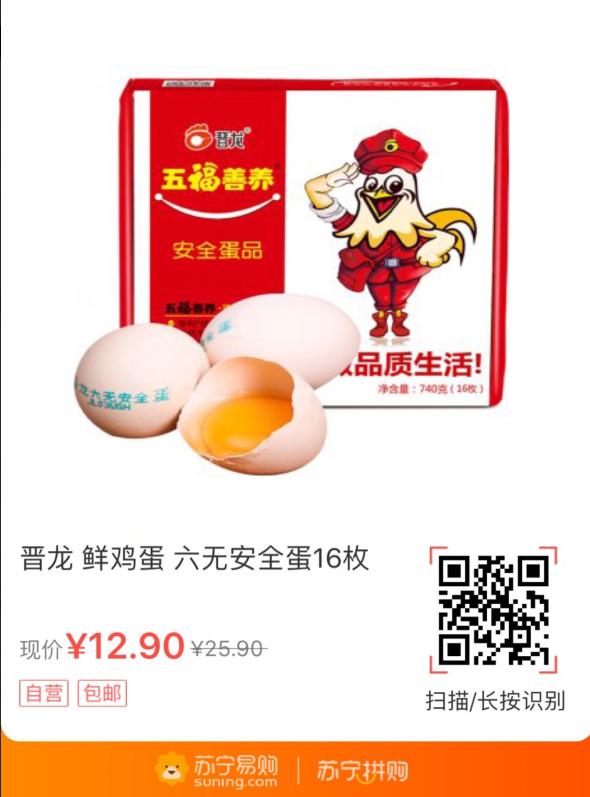【苏宁】晋龙 鲜鸡蛋 六无安全蛋16枚