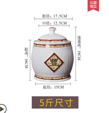 陶瓷米缸米桶储米箱家用储物罐5斤