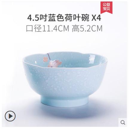 雅诚德 日式碗釉下彩碗4个