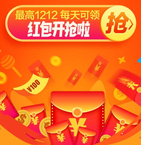 12.12来啦! 官方超级红包最高可领1212元
