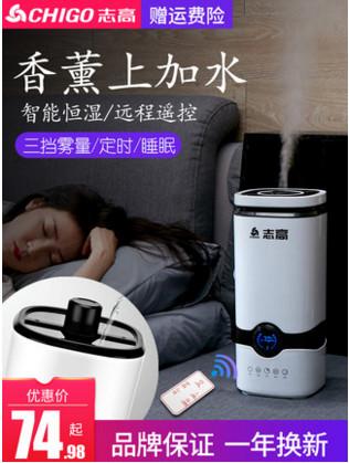 志高空气加湿器家用静音卧室孕妇婴儿大容量