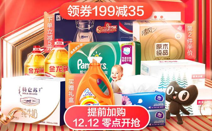 天猫超市 领299-60/199-35,生鲜299-120购物券,双12撸货必领
