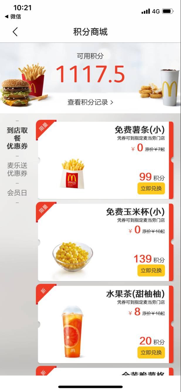 麦当劳app,微信小程序,积分可以换玉米、薯条,不然年底清零了!