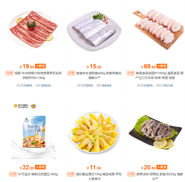 苏宁 5折 饺子汤圆券
