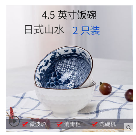 【2只装】景德镇青花【陶瓷碗】餐具