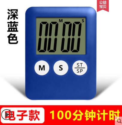 厨房定时计时器电子闹钟秒表