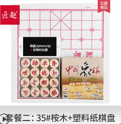 【匠趣】中国实木高档象棋一盒