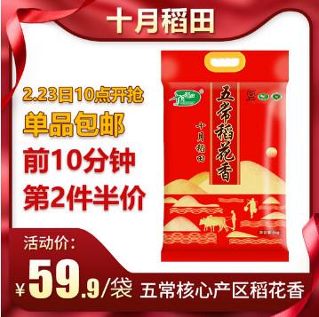 十月稻田五常稻花香大米5kg,