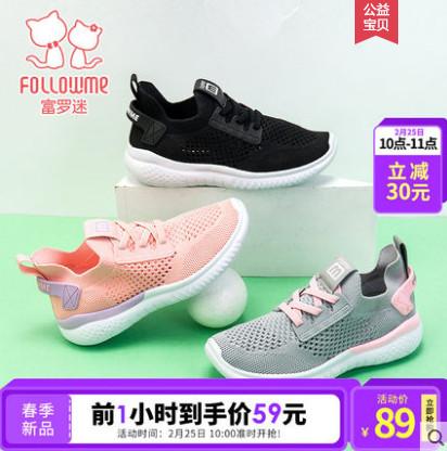 富罗迷儿童春季新品运动鞋,