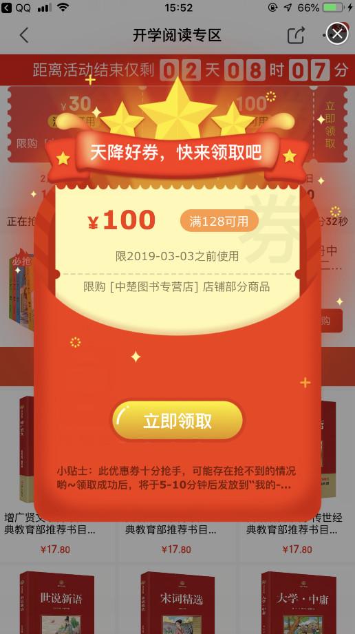 【京东】开学阅读专区 领100元券,满128-100