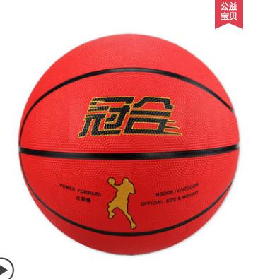 【爆款返场】室内外水泥地耐磨篮球