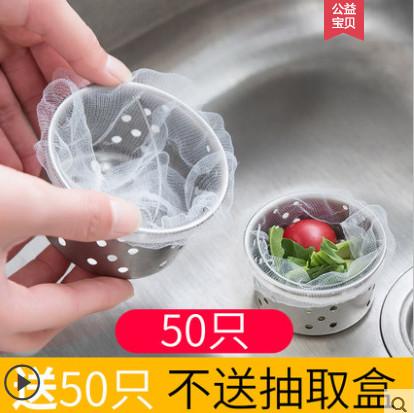 【百利莱】100只厨房水槽过滤网