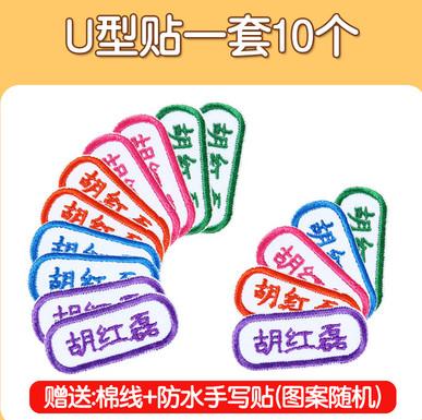 【开学必备】幼儿园宝宝名字贴【10个】