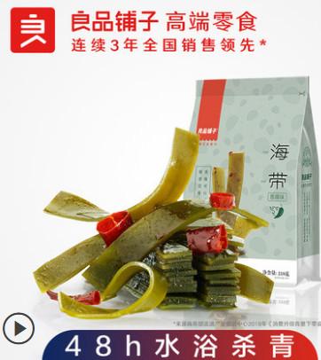 良品铺子海味零食海带丝香辣味218g(拍2件)