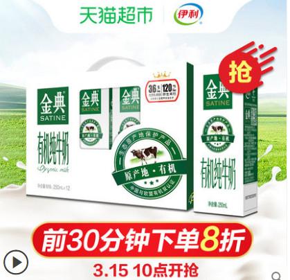 【猫超】金典有机纯奶250ml*12