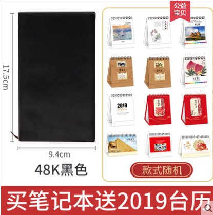 软皮商务记事本+一本2019年台历