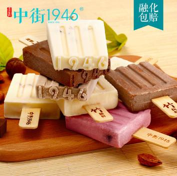 中街1946雪糕12支,