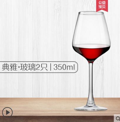 【雅典娜】高档水晶红酒高脚杯2支