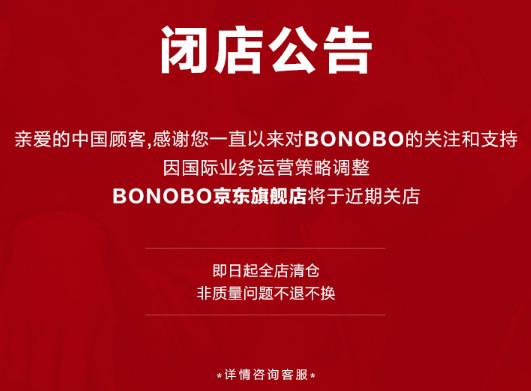 【京东】BONOBO旗舰店闭店清仓,两件5折,断码2折!
